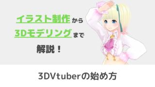 3DのVtuberを始める