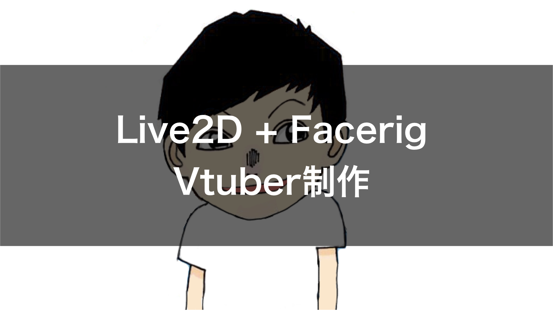 facerig live2d mac