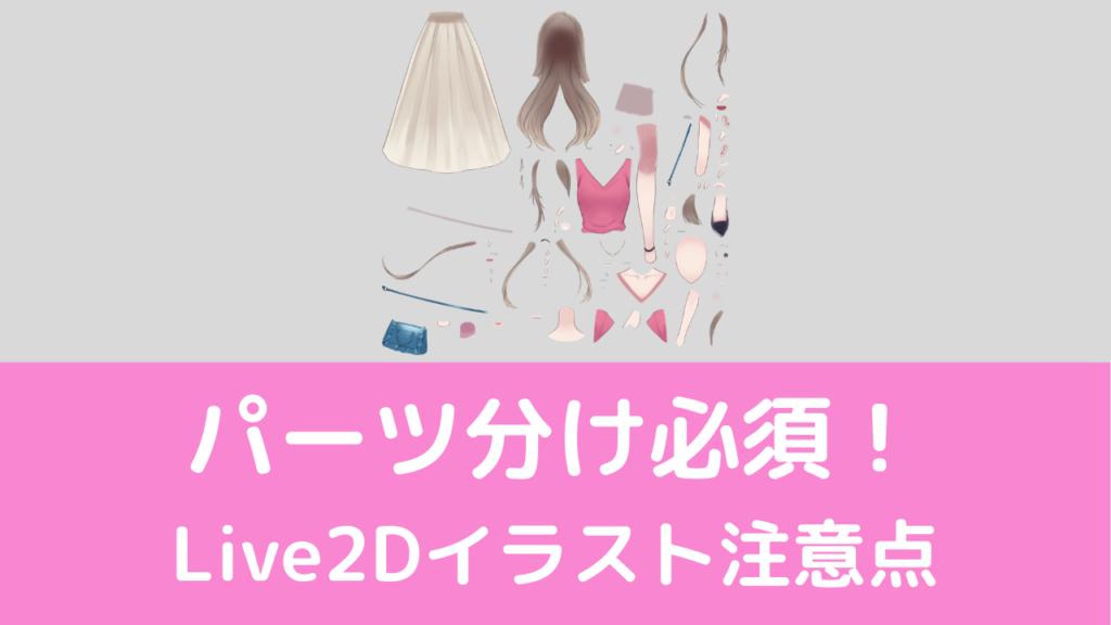 分け live2d パーツ